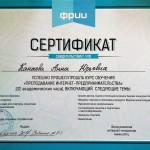 Сертификат о прохождении КПК по преподаванию Интернет предпринимательства