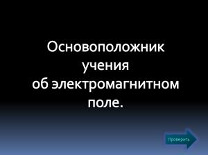 слайд с вопросом