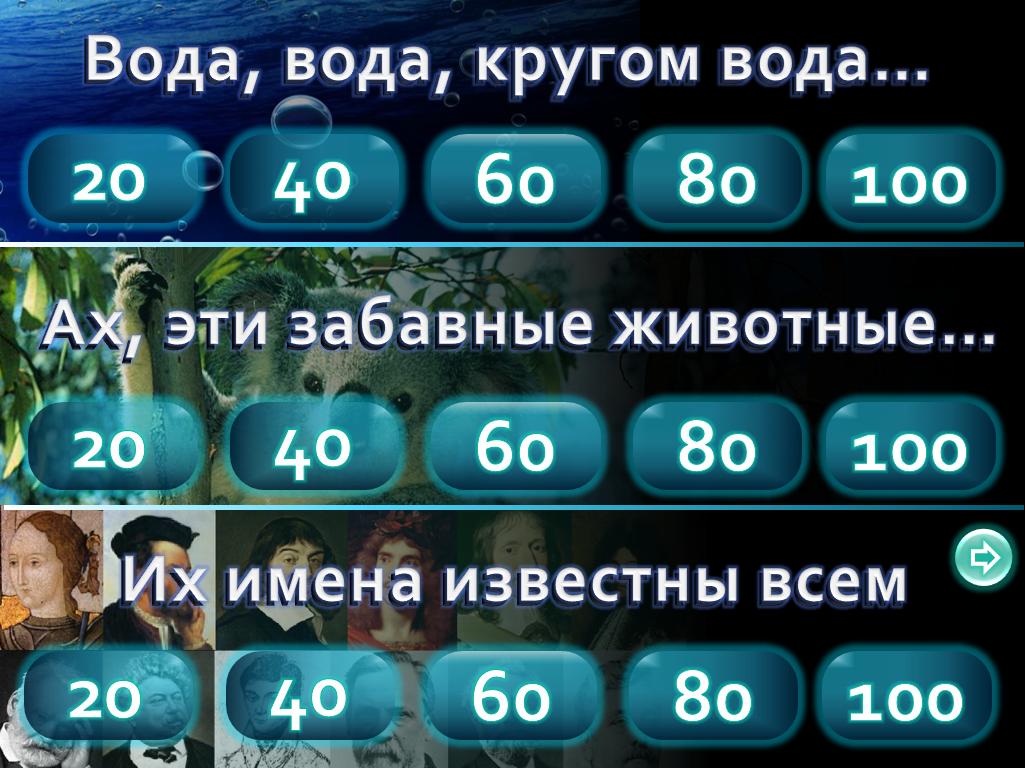 Отправной слайд игры