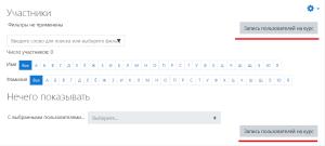 запись пользователей в Moodle