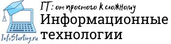 Информационные технологии Logo